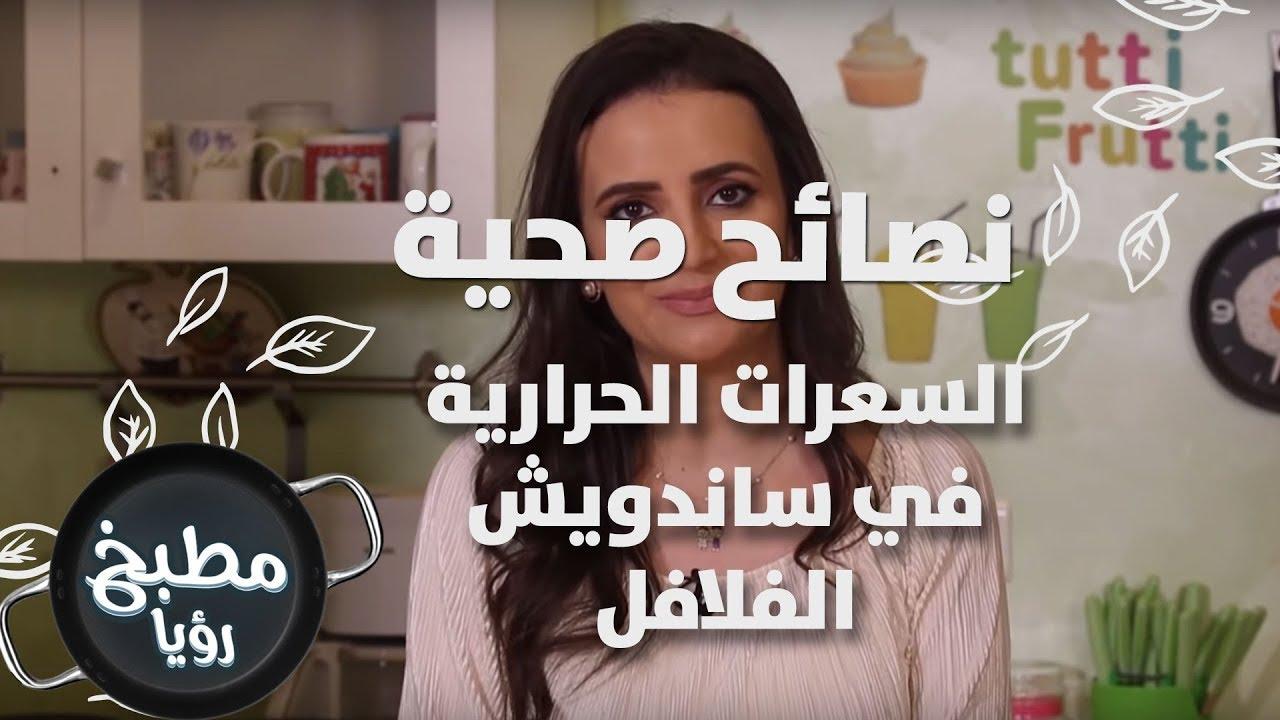 السعرات الحرارية في ساندويش الفلافل د ربى مشربش نصائح صحية Youtube