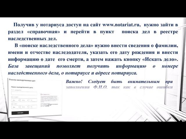 Советы специалиста. Нотариальное право «Единый реестр завещаний и наследственных дел»