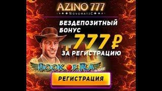 азино777 сорвать куш