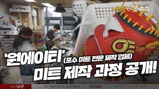 포수 미트 전문 제작 업체 '원에이티' 미트 제작 과정…