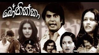 Bonikka Full Sinhala Movie Film