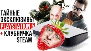 Скрытые эксклюзивы Playstation 5, PS5-игры на ПК,  \