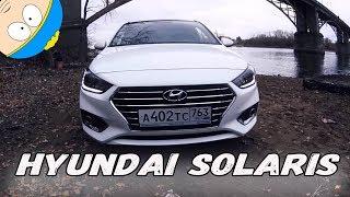Hyundai Solaris 1.6 AT Elegance СТОИТ БРАТЬ?