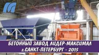 Линия Максимал от Завода вибропрессов. Пусконаладка в г. Санкт-Петербург(, 2015-06-26T07:59:15.000Z)