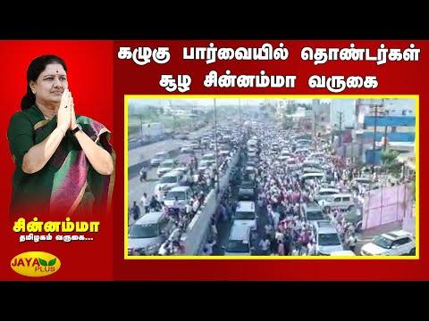கழுகு பார்வையில் தொண்டர்கள் சூழ சின்னம்மா வருகை   TN Welcomes Chinnamma Live Updates   ADMK   AMMK