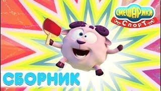 Сборник о СПОРТЕ №1  Смешарики 3D. Спорт
