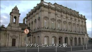 ~イギリス(北アイルランド)・アイルランド~ケルト文化を訪ねる旅 03
