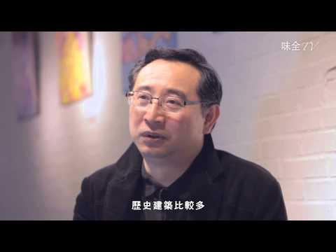 【味全TV】李清志專訪(二)淺談台灣城市美學