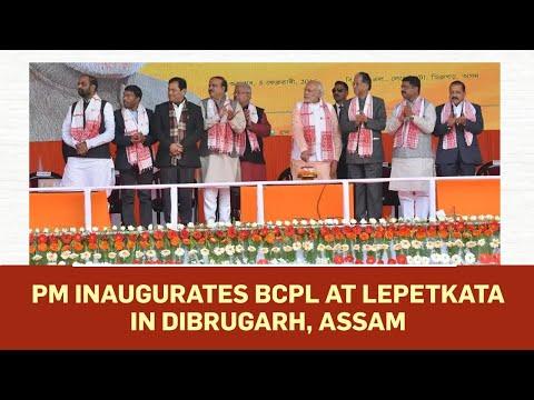 PM inaugurates BCPL at Lepetkata in Dibrugarh, Assam