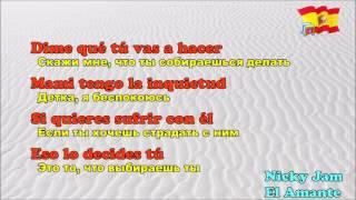 El Amante -  Nicky Jam Текст и перевод [испанский и русский]