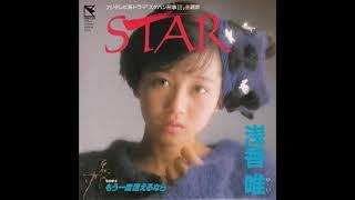 1987年 6thシングル ドラマ【スケバン刑事III 少女忍法帖伝奇】主題歌 ...