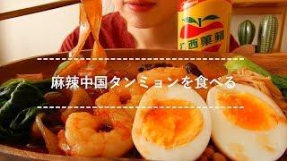 【咀嚼音】麻辣中国タンミョンを食べる【Eating Sounds】 thumbnail
