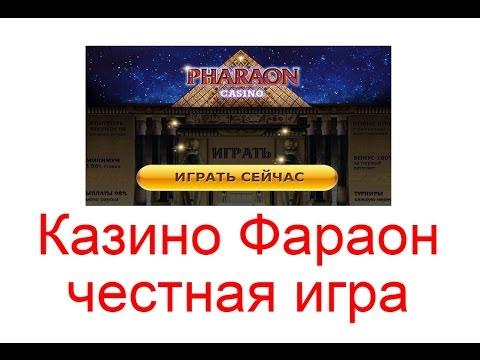 Онлайн казино Фараон - честная игра