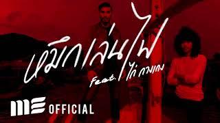 หมึกเล่นไฟ - สงกรานต์ Feat. ไก่ กางเกง [Audio]