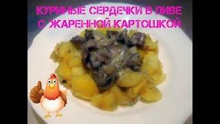 Проверка рецепта Грилькова. Куриные сердечки в пиве с картошкой. Вкусный ужин.