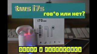 Hbq i7s tws огляд і розпакування копії apple airpods   Ну це пиздець