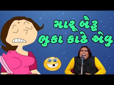new gujju jokes 2017 - Mari Patni jokes and comedy video - vishnuraj