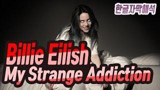 [한글자막] 빌리 아일리쉬 Billie Eilish -  My Strange Addiction 가사해석