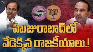 హుజురాబాద్ లో వేడెక్కిన రాజకీయాలు.! | CM KCR Vs Etela Rajender | Huzurabad By Election | TV5 News