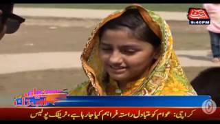 ABBTAKK NEWS EID pkg in parks