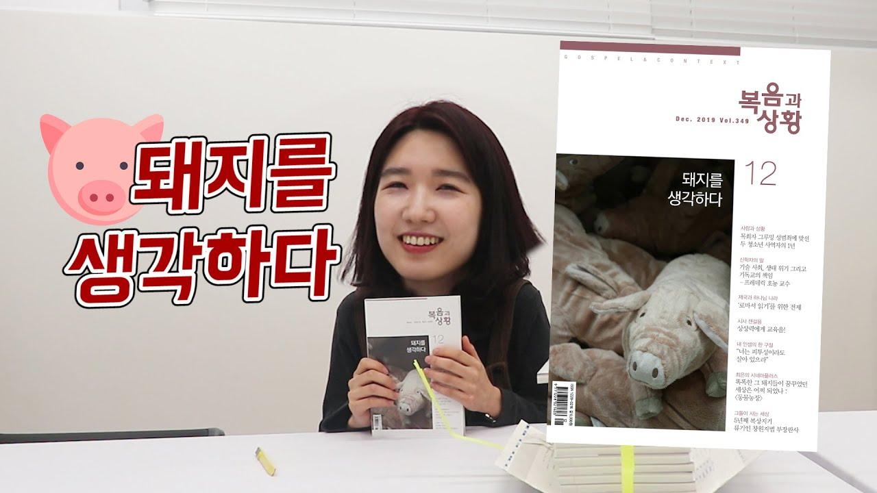 [복음과상황] 12월 호 언박싱! 공장식 대량 축산을 아시나요?('(oo)')
