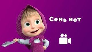 СЕМЬ НОТ 🎶 Песня из мультфильма Маша и Медведь 🎼 Квартет Плюс
