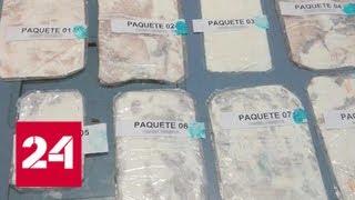 В аэропорту Буэнос-Айреса задержали россиянина, пытавшегося вывезти 4 кг кокаина - Россия 24