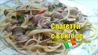 Спагетти с Вонголе Итальянский Рецепт Spaghetti con Vongole
