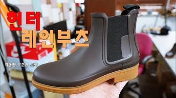 """비올때 신발 고민되시죠? 정답은 """"헌터 레인부츠"""" [코비진스 리뷰]"""