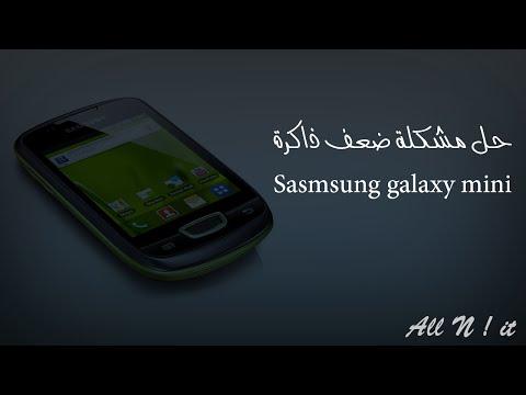 حل مشكلة ضعف ذاكرة Samsung galaxy mini