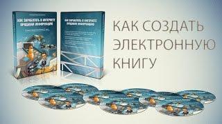 Урок №4 - Создание электронной книги