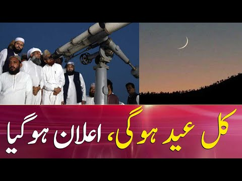 Shawwal Moon Sighted in Pakistan, Mufti Muneeb Ur Rehman Announced