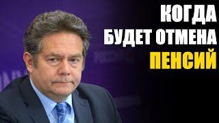 Платошкин: правительство может со временем отменить государственные пенсии?