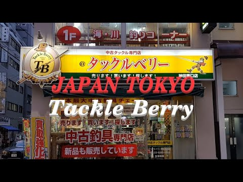 Fishing Tackle Shop In Tokyo - Tackle Berry