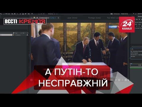 Росії підсунули несправжнього