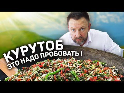 Таджикский курутоб в Москве? Где поесть настоящий плов, настоящий шашлык? #22 SPASIBODA