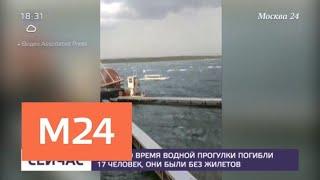 Пассажирам затонувшей в США лодки разрешили не надевать спасательные жилеты - Москва 24