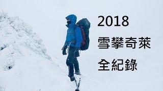 2018 2月的一場寒流讓台灣的高山白了頭,此刻的我興奮不已重裝前往奇萊...