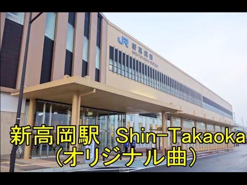 【最終版!】北陸新幹線 金沢~東京 発車音集