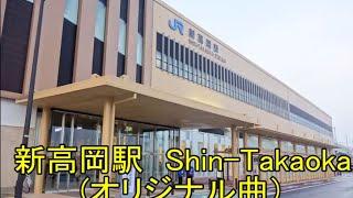 【最終版!】北陸新幹線 金沢~東京 発車音集 thumbnail