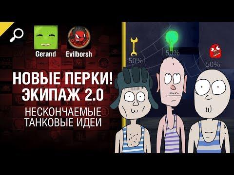 Новые перки! Экипаж 2.0 - Нескончаемые танковые идеи №16 [World of Tanks] thumbnail