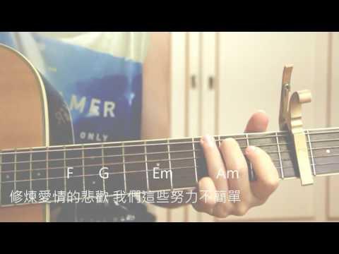 修練愛情 林俊傑 吉他合弦
