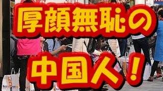 """今回の内容はこちら⇒訪日中国人のあきれるマナーの悪さに""""中国化""""する有..."""