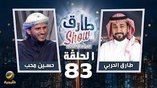 برنامج طارق شو الموسم الثاني الحلقة 83 - ضيف الحلقة حسين محب