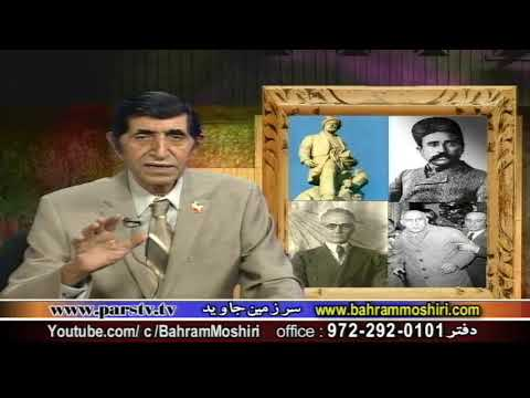Bahram Moshiri 09012017 استقلال کردستان عراق
