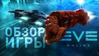 Let's play / Обзор игры - EVE Online(Комрад, помнишь ла2, сколько мы читали инфы по этой игре? Воот, EVE Online требует того же, умноженного на два...., 2016-01-11T15:06:03.000Z)
