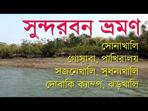 Sundarban Tour | সুন্দরবন | Sonakhali | Gosaba | Pakhiralay | Sajnekhali | Sudhanyokhali | Jharkhali