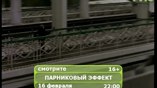 """Фильм """"Парниковый эффект"""""""