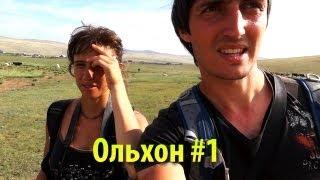 Байкал. Остров Ольхон. Часть 1   Provolod & Leeloo в Сибири
