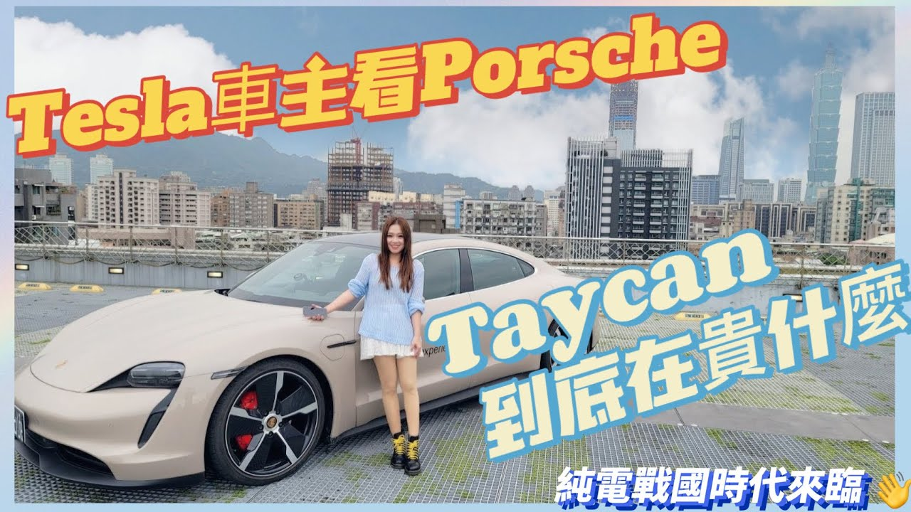 Tesla車主深入體驗Taycan,我的態度變了!|原來這麼多彩蛋,你從沒看過的Taycan新觀點 |純電之戰:特斯拉VS.保時捷,一觸即發 【Echo's Ev Life】